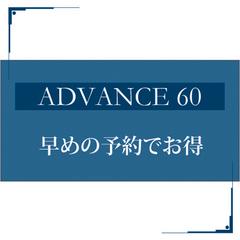 【早期でお得】さき楽60★朝食付 60日前までのご予約限定!早めの予約で嬉しい値★
