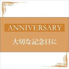 【記念日】大切な人と上質な時間を★夕食は豪華な中華料理(8,000円コース)