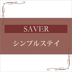【SAVER】シンプルステイ◆素泊まりプラン