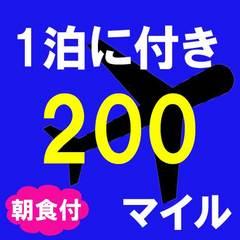 【J-SMART200】朝食付 200マイルたまる★お得旅