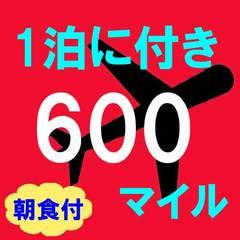 【J-SMART600】朝食付 600マイルたまる★お得旅