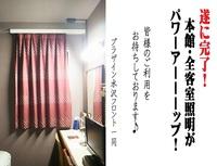 【無料大駐車場完備】【2食付】】『夕食はお料理が選べる』プラン!水沢への出張&観光におすすめ