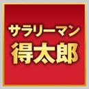 【得々♪】サラリーマン得太郎プラン【4大特典】QUOカードまたはVODカード付き♪