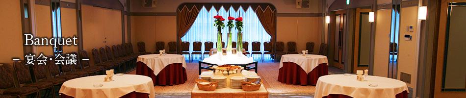 Banquet -宴会・会議-