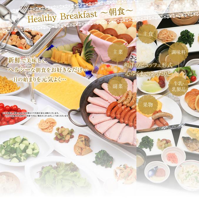 【直前割】スタンダードプラン【ご朝食付き】当日、深夜0時までご予約承ります!