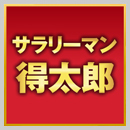 ☆【得々♪】サラリーマン得太郎プラン【4大特典】QUOカードまたはVODカード付き♪