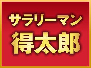 ☆ 【得々♪】サラリーマン得太郎プラン【4大特典】QUOカードまたはVODカード付き♪