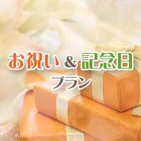 【お祝い&記念日プラン】選べるドリンク★ホールケーキ付