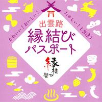 <お手軽和会席・日本海鮮魚×和牛すき焼き>お店めぐりに便利な縁結びパスポート付