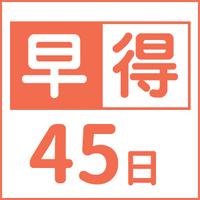 【早得45】<山陰の郷土会席>45日以上前の予約で15%OFF!◆食事処おまかせ◆