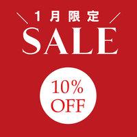 【1月セール!部屋数限定】10%OFF◆2食付◆那須高原牛や季節の地元食材を活かしたご夕食