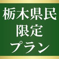 <栃木県民限定プラン>7%OFF!◆2食付◆那須高原牛の陶板焼き・季節の地元食材を活かした夕食