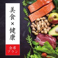 【美食×健康】カラダが喜ぶ食善健美会席◆旬の食材を愉しむ2食付◆貸切風呂無料(4/1から)