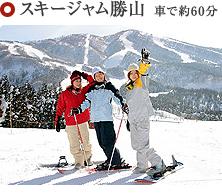 スキージャム勝山 車で約60分