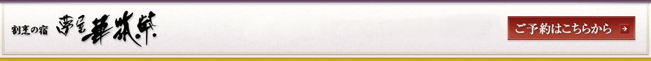 夢屋 華筑紫