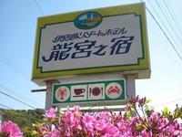 おもてなし処 龍宮之宿(旧:伊良湖リゾートホテル龍宮之宿)