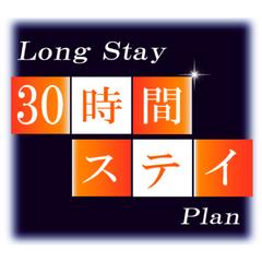 【ゆ〜っくり!!30時間ロングステイ】浜松観光、ビジネスにも最適でアクセス抜群!Wi-Fi無料!