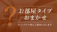 【お部屋おまかせ】〜全部屋20平米以上&天然温泉〜(素泊まり)