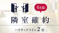 隣室確約♪【4名様利用×素泊まり】グループ&ファミリーにおすすめ★2部屋を隣同士でご用意!