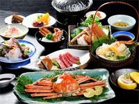 【1泊2食付】ズワイガニ&鳥取和牛の贅沢コース