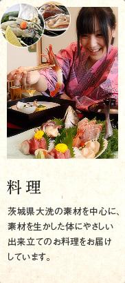 料理 茨城県大洗の素材を中心に、素材を生かした体にやさしい出来立てのお料理をお届けしています。