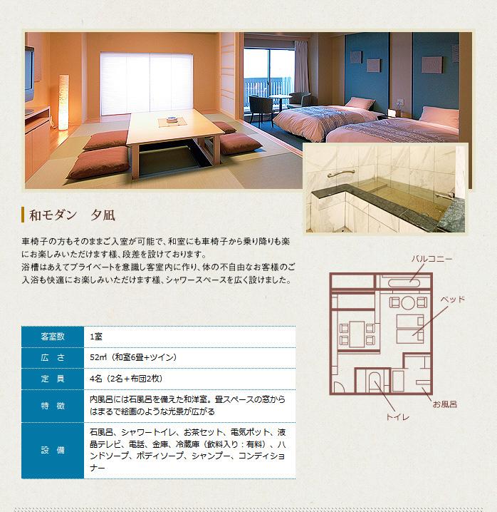 和モダン 夕凪 車椅子の方もそのままご入室が可能で、和室にも車椅子から乗り降りも楽にお楽しみいただけます様、段差を設けております。