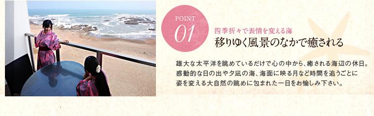 ポイント01 四季折々で表情を変える海 移りゆく風景のなかで癒される