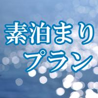 ★素泊まりプラン★22時までチェックインOK!朝食は無料サービス!