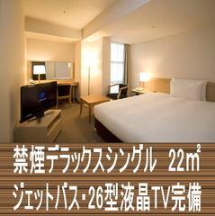 【24時間ステイ】【禁煙】おトクなカップルプラン◎お部屋はジェットバス完備の22平米◎