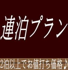 【春得】◎おトクな【連泊】プラン◎2泊〜のお客様限定◆全室Wi-Fi完備◆