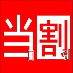 【楽天トラベル限定】当日予約がおトク!【Today割】/素泊まり(駐車場無料)