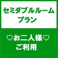 【1〜2名様】セミダブルプラン ※朝食無料サービス