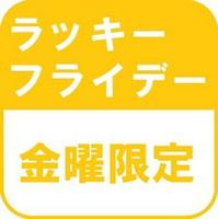 【シングル】ラッキーフライデープラン ※朝食無料サービス