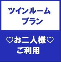 【1〜2名様】ツインプラン ※朝食無料サービス