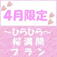 【4月限定】〜ひらひら〜桜満開プラン ※朝食無料サービス