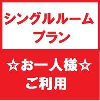 【1名様】シングルプラン ※朝食無料サービス
