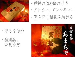 名物の天茶(あまちゃ)100g茶葉3.240円分を産地の老舗宿がプレゼント!一泊二食