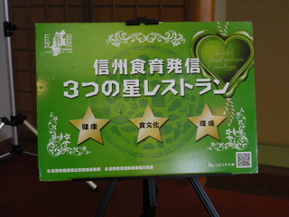 長野県認定☆三つ星レストランの味を夕食にどうぞ☆2食付☆天然温泉「♪はぁ〜濃い濃い♪」との歌