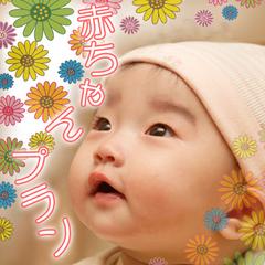 ■赤ちゃんプラン■パパ・ママ応援!至れり尽くせり特典で、温泉旅行へお出掛けしよう!
