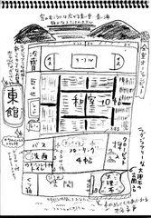 【東館】熊野那智大社御創建1700年記念プラン☆源泉蒸し+国産和牛ミニステーキ