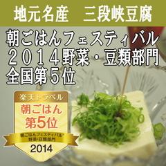 【みんなでカンパイ!広島県】三段峡郷土料理プラン(広間食)周辺の山々の素材をできるだけ使っております