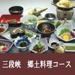 【さき楽60】60日前までにご予約で割引★三段峡郷土料理プラン(広間食) <歓迎!わナンバー>
