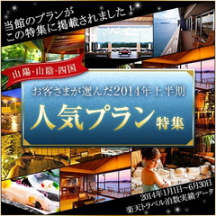 ■2食付■世界遺産に一番近い温泉宿♪日本庭園と温泉に癒される<会場食>【みんなでカンパイ!広島県】