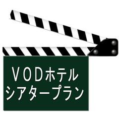 【VOD見放題】ホテルシアタープラン!/素泊り