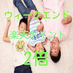 【2017年感謝】【楽天限定】ウィークエンドセール☆【ポイント2倍】週末ラッキープラン!(朝食付)