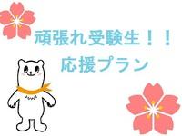 【頑張れ受験生】みんなで応援プラン! ◆朝食付