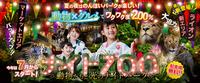 【ナイトZOO】動物園チケット付 宿泊プラン ◆朝食付