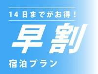 【さき楽14】WEB限定プラン♪ 14日前の予約でお得に宿泊! ◆朝食付