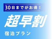 【★さき楽★30日前がもっとお得★】 豊橋駅直結!早期割引プラン ◆朝食付