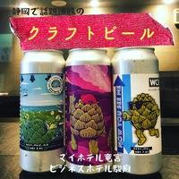 【静岡限定地ビール付】West Coast Brewingと初コラボ!静岡の超人気店☆缶ビール付き☆